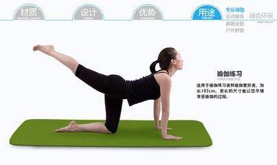 瑜伽垫的使用介绍